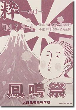 鳳鳴祭パンフレット 共創 a harmony of our hearts