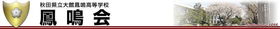 鳳鳴会公式サイト